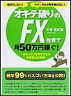 損切りしない!テクニカル分析を使わない!オキテ破りのFX投資で月50万円稼ぐ!