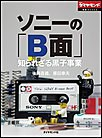 ソニーの「B面」 知られざる黒子事業 電子書籍版