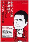中学レベルの英単語でネイティブとペラペラ話せる本!【CD無】