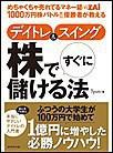 めちゃくちゃ売れてるマネー誌ZAi「1000万円株バトル!!」 デイトレ&スイング 株ですぐに儲ける法