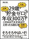 「29歳貯金ゼロ! 年収300万! このままで大丈夫か!?」と思ったら読む本