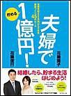 夫婦で貯める1億円! 電子書籍版