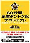 60分間・企業ダントツ化プロジェクト 電子書籍版