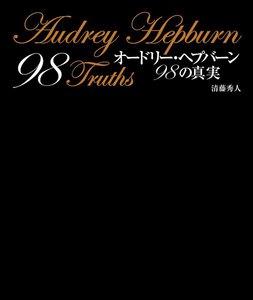 オードリー・ヘプバーン98の真実 電子書籍版
