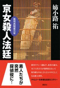 京女殺人法廷 裁判員制度元年 電子書籍版