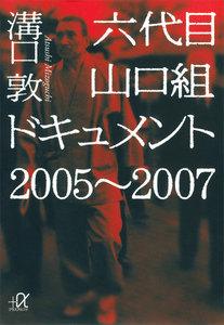 六代目山口組ドキュメント 2005~2007 電子書籍版