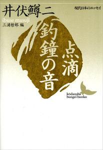 点滴 釣鐘の音 現代日本のエッセイ 電子書籍版