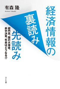 経済情報の裏読み先読み : 超円高、国の大借金、赤字決算、年金はどうなる!? 電子書籍版