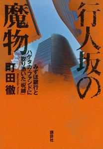 行人坂の魔物 みずほ銀行とハゲタカ・ファンドに取り憑いた「呪縛」 電子書籍版