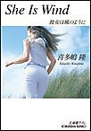 She Is Wind~彼女は風のように~