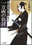 一万両の仇討~新九郎外道剣(六)~