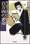 百万両の密命(上)~新九郎外道剣(九)~