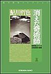 消えた奇術師~星影龍三シリーズ~