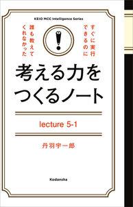 考える力をつくるノートLecture5-1「ぬるま湯」から出なさい!