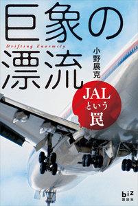 巨象の漂流 JALという罠