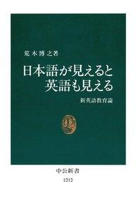 日本語が見えると英語も見える 新英語教育論