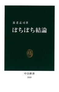 ぼちぼち結論(中公新書版)