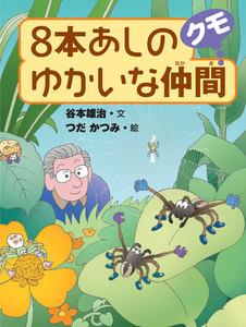 8本あしのゆかいな仲間クモ