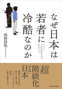 なぜ日本は若者に冷酷なのか―そして下降移動社会が到来する