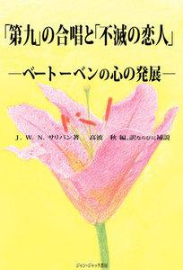 「第九」の合唱と「不滅の恋人」 : ベートーベンの心の発展