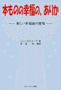 本ものの幸福の、ありか : 新しい幸福論の提唱