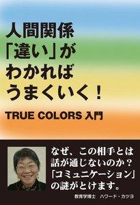 人間関係「違い」がわかればうまくいく! : True Colors入門