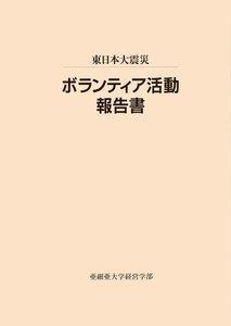 東日本大震災ボランティア活動報告書
