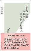 日本の鉄道 乗り換え・乗り継ぎの達人 電子書籍版