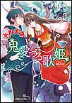 ルルル文庫 鬼愛づる歌姫(イラスト完全版) 電子書籍版