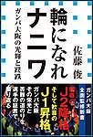 輪になれナニワ ガンバ大阪の光輝と蹉跌(小学館新書)