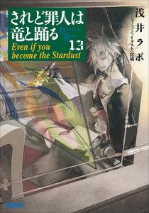ガガガ文庫 されど罪人は竜と踊る13 Even if you become the Stardust(イラスト完全版)