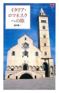 カラー版イタリア・ロマネスクへの旅