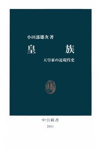 皇族 天皇家の近現代史