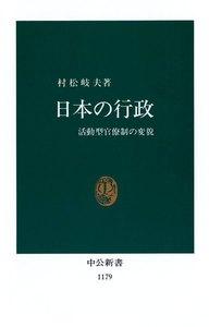 日本の行政 活動型官僚制の変貌