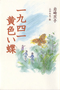 一九四一黄色い蝶