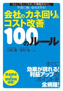 会社の「カネ回り&コスト改善」100のルール