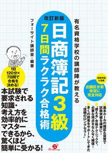 改訂新版 日商簿記3級 7日間ラクラク合格術