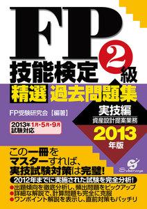FP技能検定2級精選過去問題集(実技編)2013年版