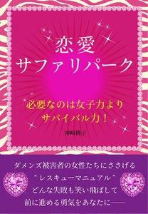 恋愛サファリパーク 必要なのは女子力よりサバイバル力!