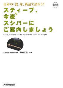スティーブ、今夜スシバーにご案内しましょう : 日本の「食」を、英語で語ろう!