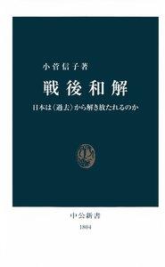 戦後和解 日本は〈過去〉から解き放たれるのか