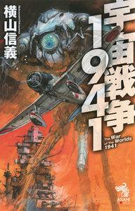 宇宙戦争1941