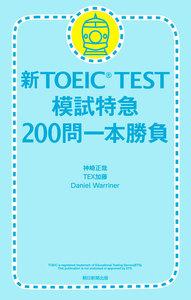新TOEIC TEST 模試特急 200問一本勝負