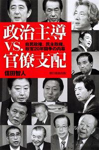政治主導vs.官僚支配 自民政権、民主政権、政官20年闘争の内幕