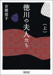 徳川の夫人たち 新装版 (上)