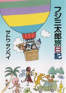 フジ三太郎旅日記