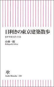 目利きの東京建築散歩 おすすめスポット33 電子書籍版