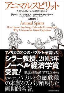 アニマルスピリット―人間の心理がマクロ経済を動かす