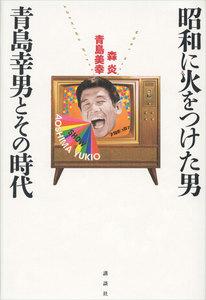 昭和に火をつけた男 青島幸男とその時代 電子書籍版