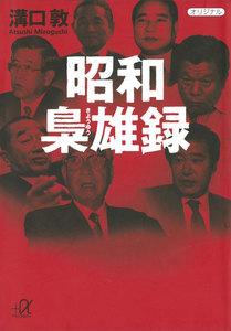 昭和梟雄録 電子書籍版